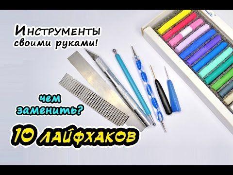 Инструменты СВОИМИ РУКАМИ для лепки из полимерной глины! 10 ЛАЙФХАКОВ! Tools handmade - YouTube