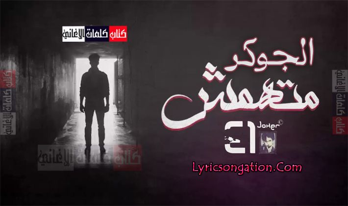 كلمات اغنية متهمش الجوكر Movie Posters Poster Nile
