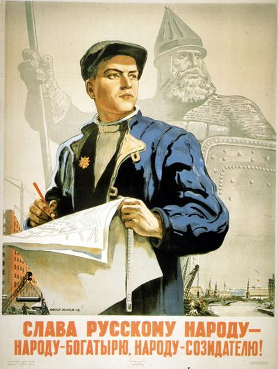 Viktor Ivanov, For the glory of Russian people — epic heroes, creators!, 1947