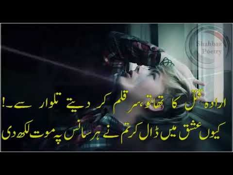New Dukhi Song 2018   Love Hurts Song   Urdu Sad Song
