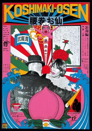 """""""Koshimaki-Osen,"""" a poster for a theater group from 1966 by Tadanori Yokoo, Japan"""