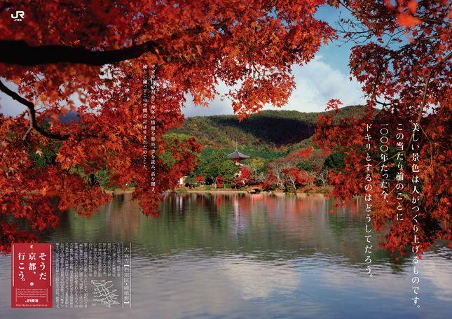 「そうだ 京都、行こう。」2007年【盛秋】大覚寺