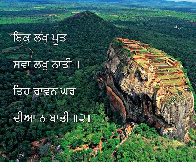 Sri Guru Granth Sahib Ji Quotes: ਰਾਵਨ RAAVAN ਗੁਰਬਾਣੀ Quotes Wallpaper On Raavan In ਗੁਰਮੁਖੀ Punjabi