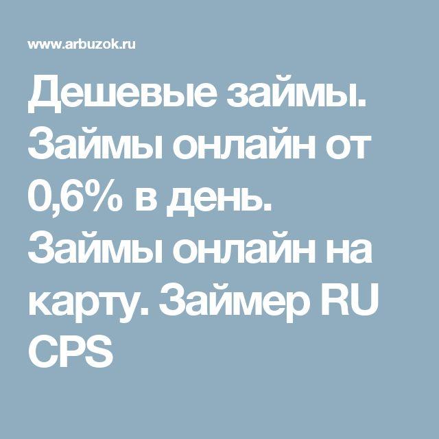 Дешевые займы. Займы онлайн от 0,6% в день. Займы онлайн на карту. Займер RU CPS