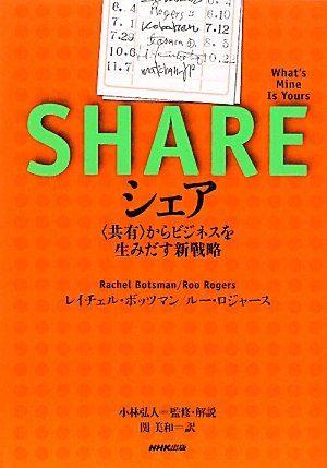 シェア <共有>からビジネスを生みだす新戦略:Amazon.co.jp:本