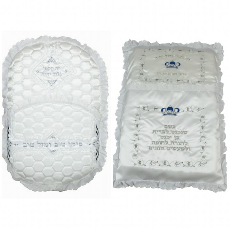 Jewish Bris Ceremony Pillow. Brit Milah Pillow - ahuva Judaica
