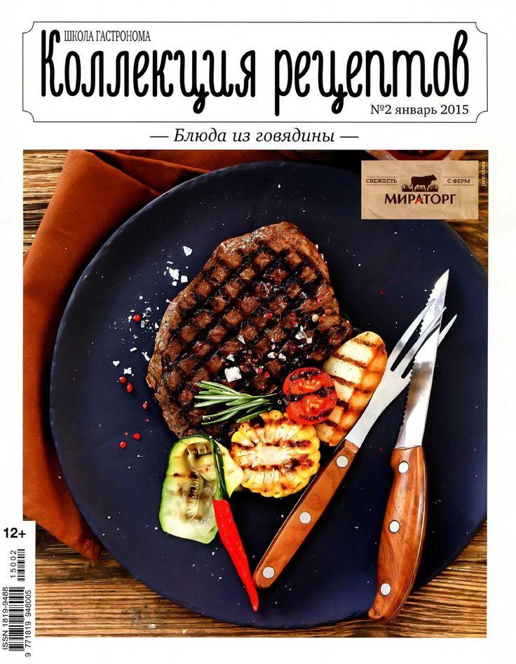 Школа гастронома коллекция рецептов № 2 2015