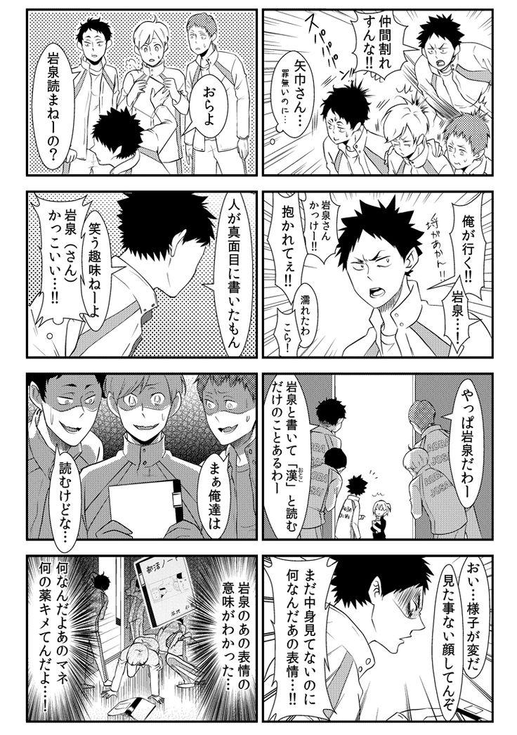 【HQ!!】やっちゃんノート漫画 [7]