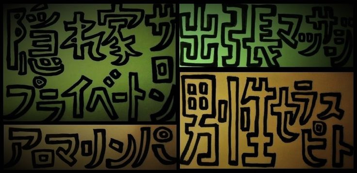 隠れ家プライベートサロン・出張マッサージ・アロマリンパ・男性セラピスト【東京新宿 整体たけそら|マッサージサロン】