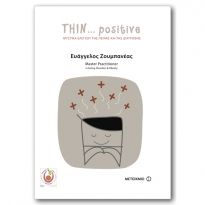 Thin positive: Μυστικά ελέγχου της πείνας και της διατροφής