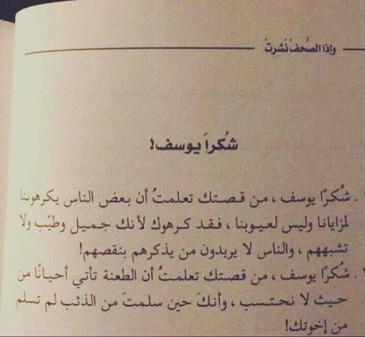 تعلمت من سوره يوسف Quotations Words Positive Notes