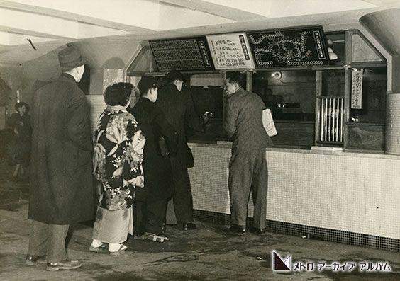 1950年代(昭和25-34年) | メトロアーカイブアルバム