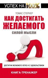 Книга Как достигать желаемого силой мысли
