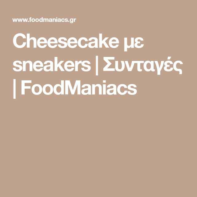 Cheesecake με sneakers | Συνταγές | FoodManiacs