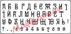 """Набор <b>штампов</b> акриловых """"<b>Алфавит</b>, цифры"""", n012b, <b>8</b>,9*3,8см ..."""