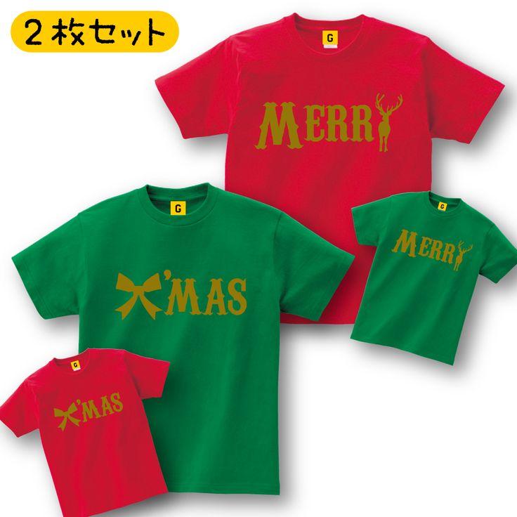 クリスマス コスプレ コスチューム パーティーに最適!Merry と X'mas のペアTシャツ 【 クリスマス ギフト プレゼント T シャツ GIFTEE ギフティ 】楽ギフ_包装】【誕生日プレゼント 女性 男性 キッズ/誕生日】P06Dec14