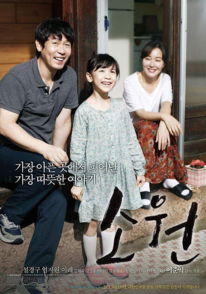 Hope (2013) So-won (original title)   Korean drama movies in