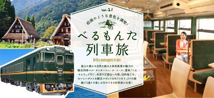 絵画のような景色を満喫! べるもんた列車旅
