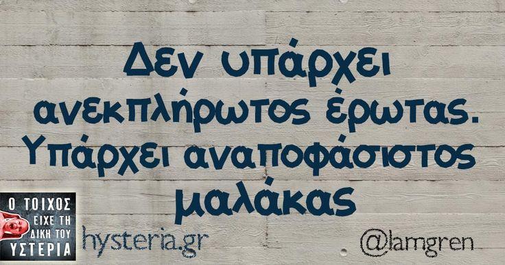 30 από τις καλύτερες ελληνικές ατάκες αυτή την στιγμή. | Τι λες τώρα;