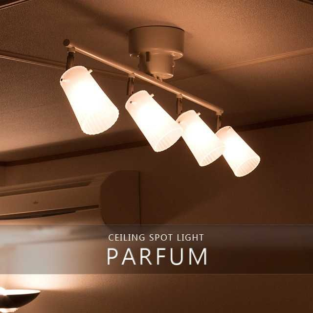 http://www.bicateatro.com/多機能リモコン付-シーリングスポットライト-シーリングライト-照明-4灯spot-light-パルファン-キシマ-kishima-蛍光灯-led-p-1032.html
