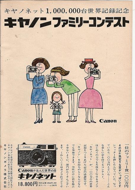 CANON CAMERA AD 1960 IN JAPANESE MAGAZINE