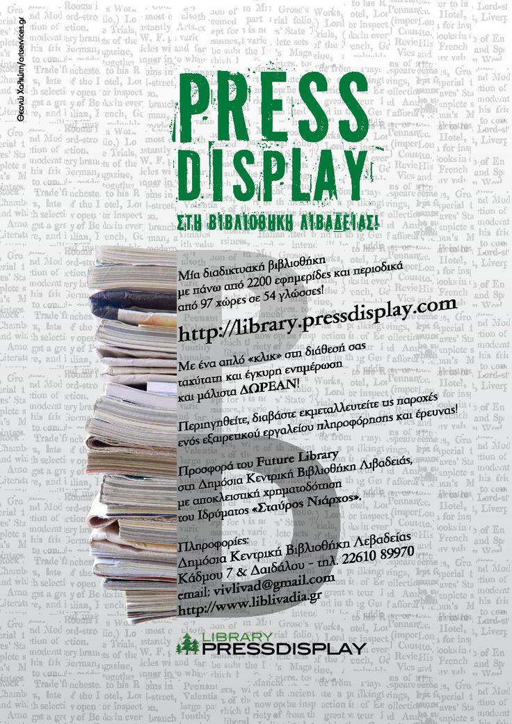 PRESS DISPLAY σε 2200 εφημερίδες με ένα απλό κλικ! Στη Βιβλιοθήκη Λιβαδειάς