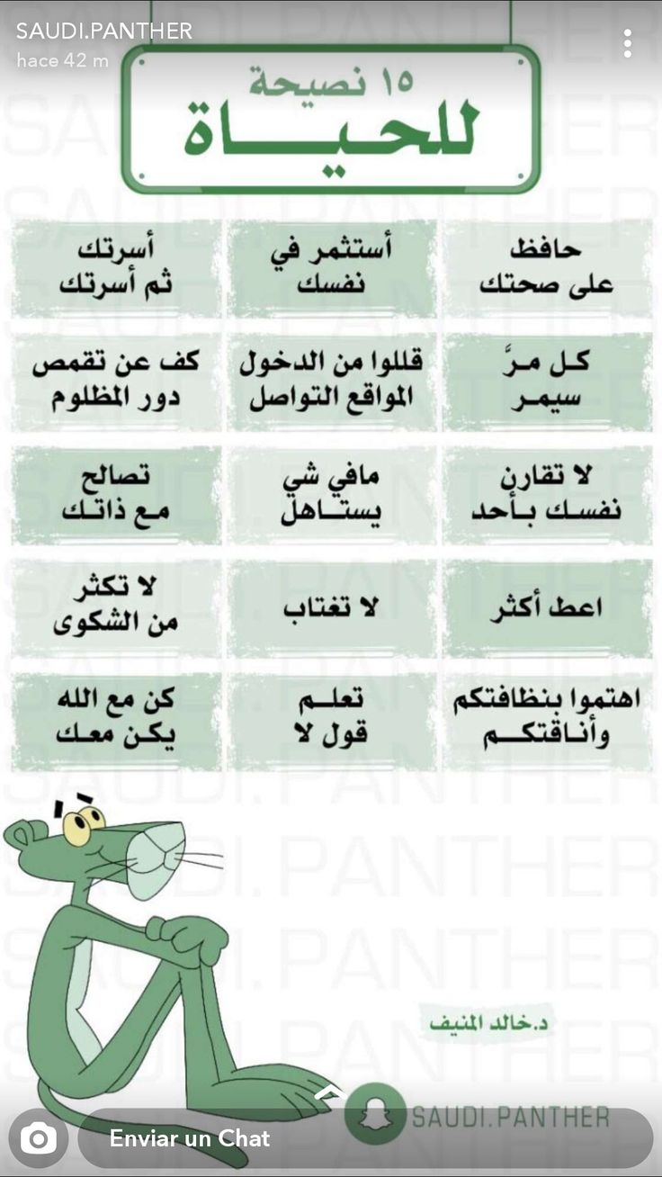 Pin By Bashaeer Altolihi On Saudi Panther Success Advice Life Habits Beauty Care Routine