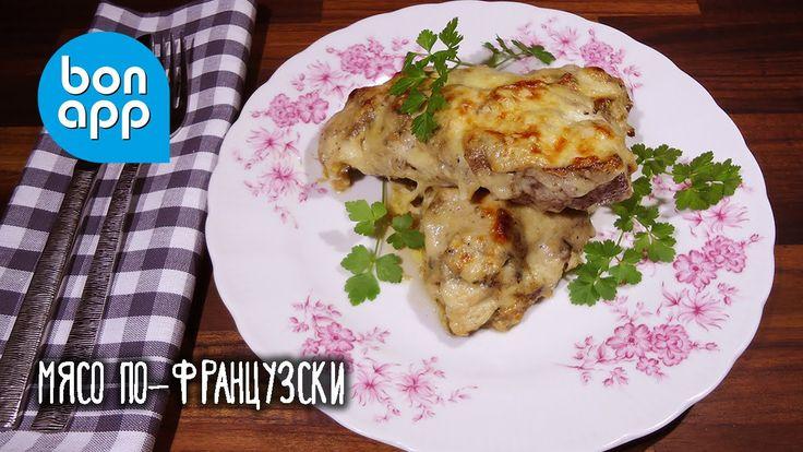 Классическое русское блюдо - мясо по-французски