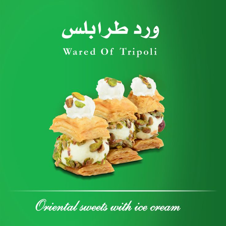 Wared of Tripoli (Kashta #icecream with #pistachios and #puff_pastry).  Sweet puff pastry filled with kashta ice cream like a sandwich.