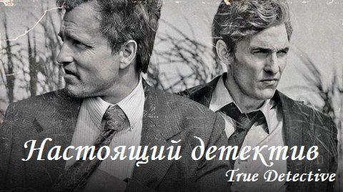 Сериал Настоящий детектив смотреть на Лостфильм
