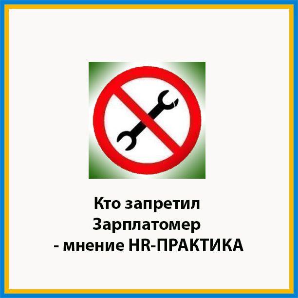 Кто запретил Зарплатомер. http://hr-praktika.ru/blog/zarplata/kto-zapretil-meryat-zarplatu/