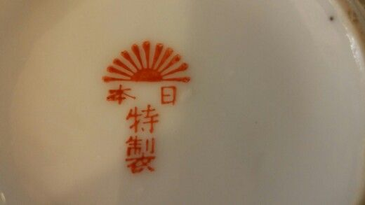 Mark on bottom of chinese milk jug anyone recognise it?