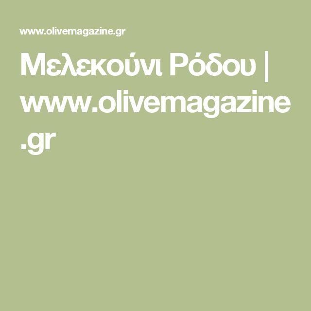 Μελεκούνι Ρόδου | www.olivemagazine.gr