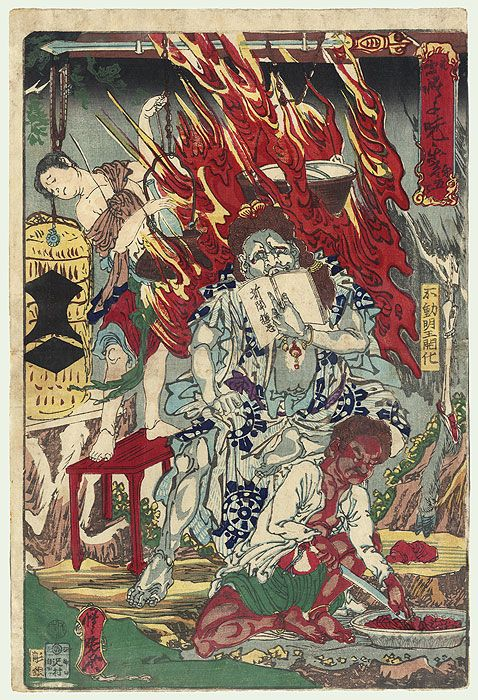 The Enlightenment of Fudu Myoo, 1874 by Kyosai (1831 - 1889)