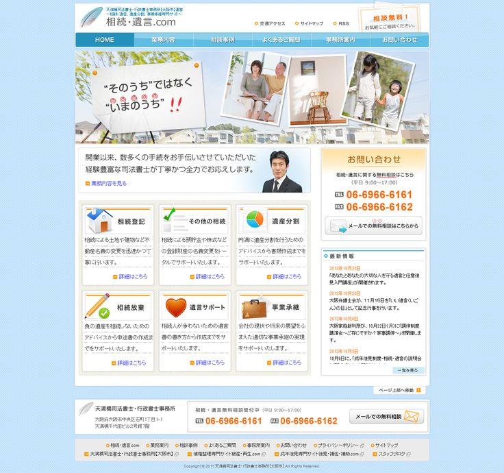 天満橋司法書士・行政書士事務所様の相続・遺言.comをリニューアル