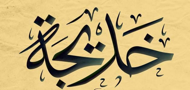 بحث عن السيدة خديجة رضي الله عنها Pdf Arabic Calligraphy
