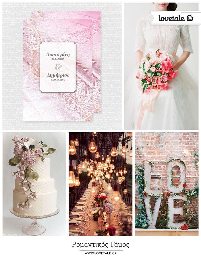 Ρομαντικός Γάμος  Κομψές δαντέλες και περίτεχνα ανθικά, είναι μερικές από τις κομψές πινελιές που θα στοιχειοθετήσουν το δικό σας ρομαντικό γάμο. Επιλέξτε μία ανοιχτόχρωμη παλέτα ροζ τόνων, όπως το ροζ της πούδρας (powder pink), το ροζ μπομπονιζέ, το ροζ παλ σε συνδυασμό με υπόλευκα και ιβουάρ χρώματα. […] http://blog.lovetale.gr/archives/1469