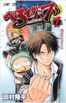 Beelzebub - MyAnimeList.net  #manga