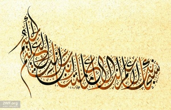 Subhaneke lâ ılme lenâ illâ mâ allemtenâ inneke ente-l-alîmü-l-hakîm.