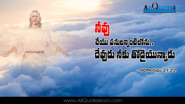 Best Jesus Christ Telugu Quotes Whatsapp Status Hd Wallpapers Facebook Images Life Inspiration Messages Bib Bible Quotes Hd Bible Quotes Wallpaper Bible Quotes
