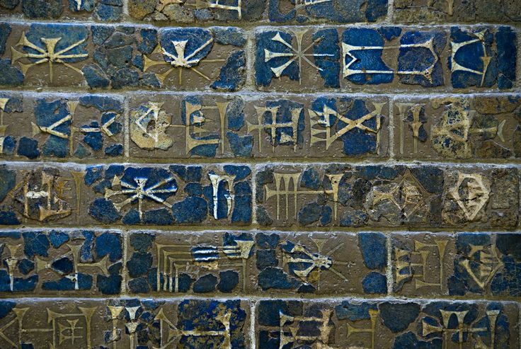 Detail of Nebuchadnezzar II's cuneiform inscription on the Ishtar Gate.