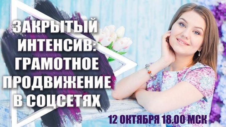 Приглашение на бесплатный интенсив 12 октября| Правильное и грамотное пр...
