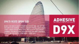 <한.중 디자인 프로젝트 : ADHESIVE x D9X>