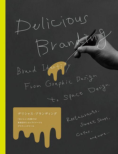 カフェとかに特化したデザイン本「デリシャス ブランディング」読んだ - MEMOGRAPHIX