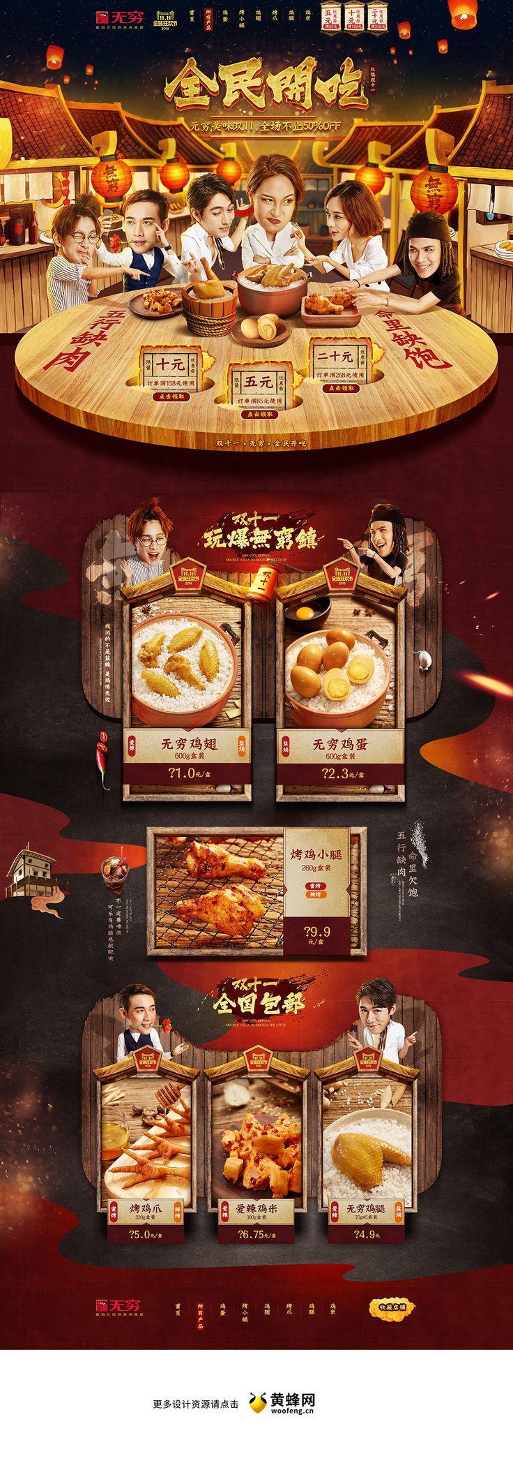 无穷食品零食美食天猫双11预售双十一预售首页页面设计 更多设计资源尽在黄蜂网http://woofeng.cn/