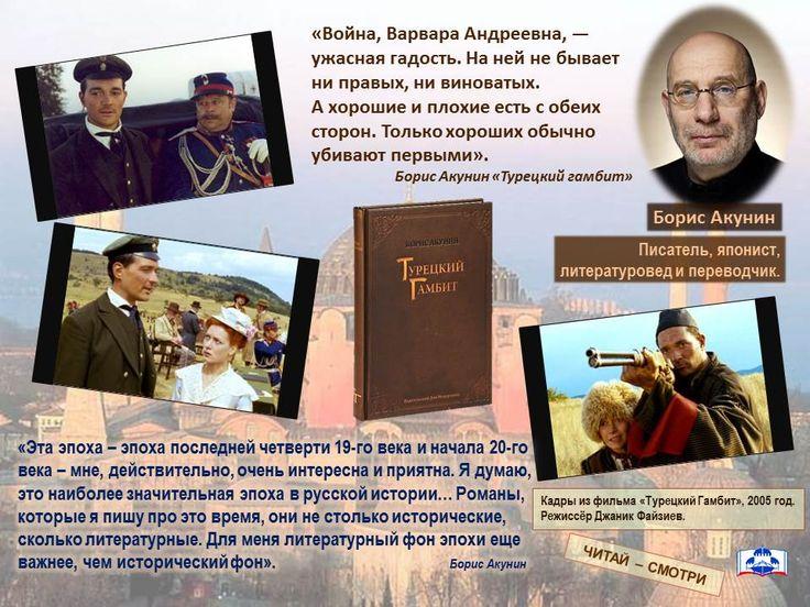 #ЧитайСмотри Сценарий к фильму «Турецкий гамбит», написанный Борисом Акуниным, по сюжету отличается от книги. Оправдано ли это? Решать вам.