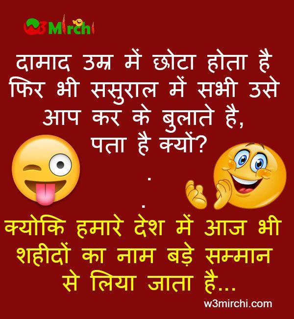 The 25+ Best Funny Jokes In Hindi Ideas On Pinterest