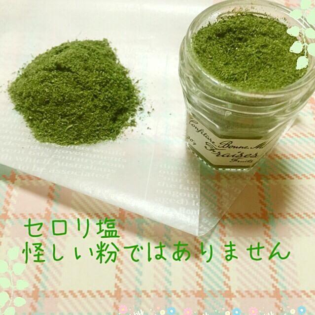 セロリの葉っぱの処理にオススメ ((´๑•ω•๑))。ο♡。ο♡ - 75件のもぐもぐ - セロリの葉っぱで、ハーブ塩 by neocco