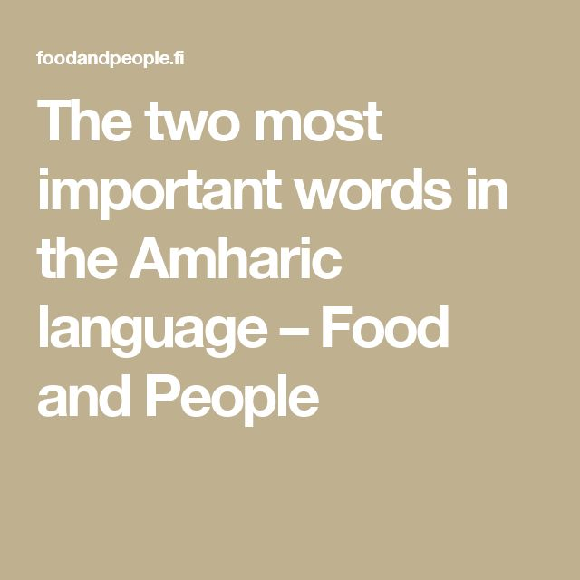 The two most important words in the Amharic language – Food and People