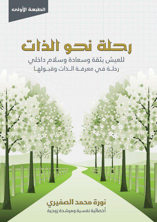 تحميل كتاب الزواج نوره الصفيري pdf